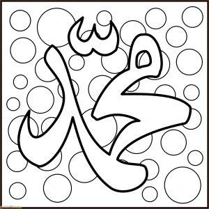 Gambar Mewarnai Kaligrafi 03 MariMewarnai