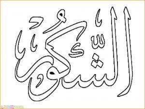 Gambar Mewarnai Kaligrafi 12 MariMewarnai