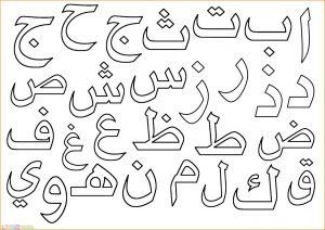 Gambar Mewarnai Kaligrafi 13 MariMewarnai
