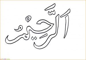 Gambar Mewarnai Kaligrafi 15 MariMewarnai