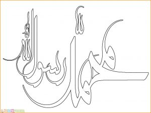Gambar Mewarnai Kaligrafi 17 MariMewarnai