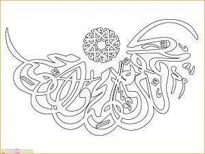 Gambar Mewarnai Kaligrafi 18 MariMewarnai