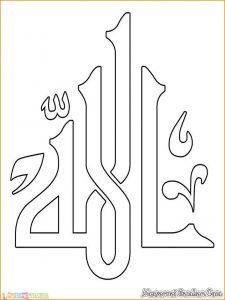 Gambar Mewarnai Kaligrafi 20 MariMewarnai