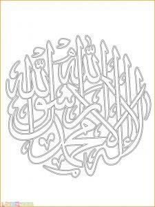 Gambar Mewarnai Kaligrafi 23 MariMewarnai
