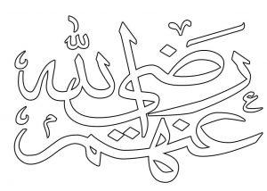Gambar Mewarnai Kaligrafi 4