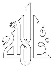 Gambar Mewarnai Kaligrafi Allah