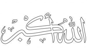 Gambar Mewarnai Kaligrafi Allahu Akbar