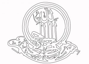 Gambar Mewarnai Kaligrafi Bismillah 1
