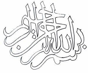 Gambar Mewarnai Kaligrafi Bismillah 2