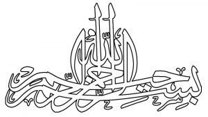 Gambar Mewarnai Kaligrafi Bismillah