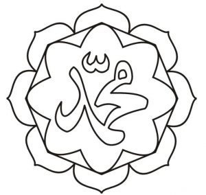 Gambar Mewarnai Kaligrafi Bunga
