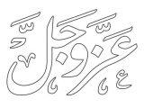 Gambar Mewarnai Kaligrafi 5